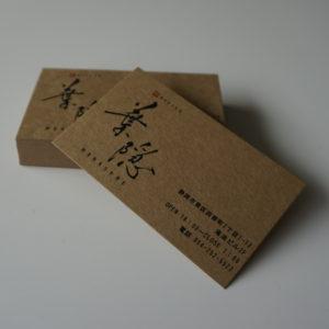 葉隠 ショップカード
