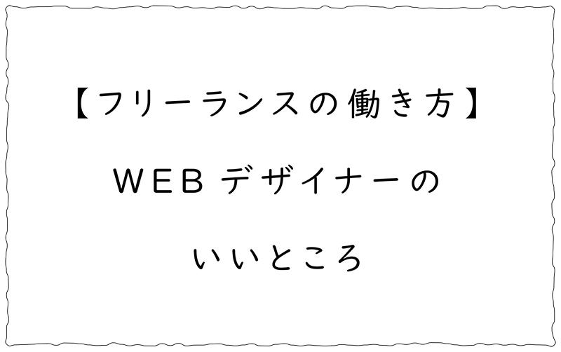 フリーランスの働き方 【WEBデザイナーのいいところ】