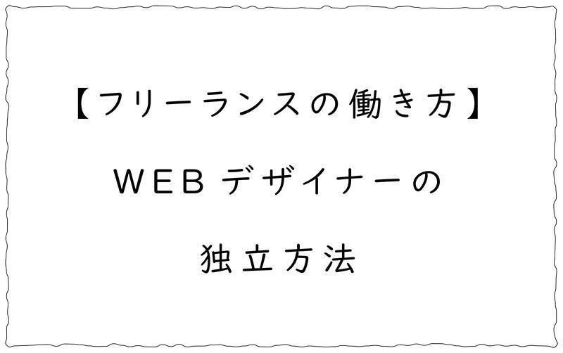 フリーランスの働き方 【WEBデザイナーの独立方法】