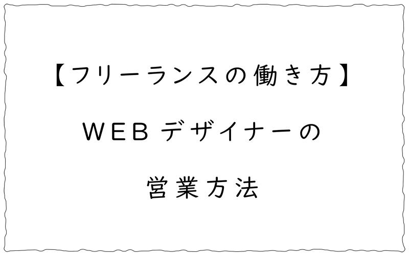 フリーランスの働き方 【WEBデザイナーの営業方法】
