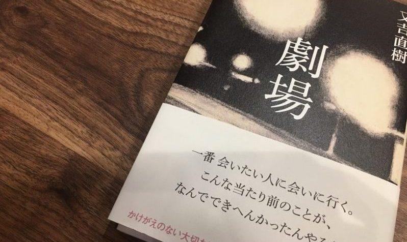 「劇場」又吉直樹【レビュー】