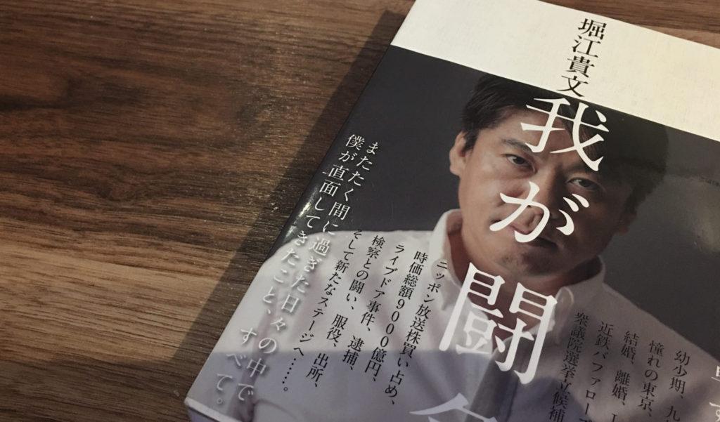 「我が闘争」堀江貴文【レビュー】