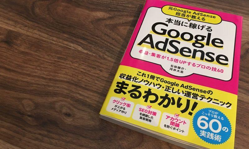 「元Google AdSense担当が教える 本当に稼げるGoogle AdSense」【レビュー】