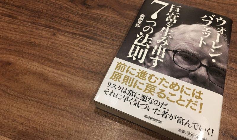 ウォーレン・バフェット「巨富を生み出す 7つの法則」【レビュー】