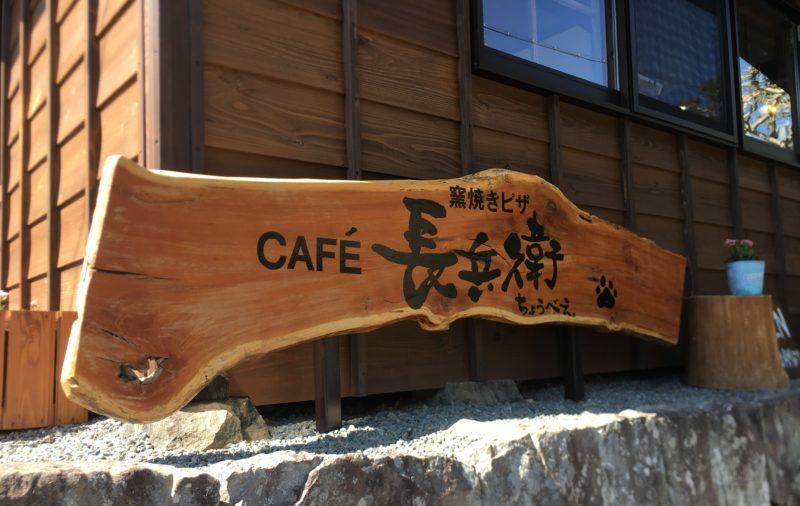 オクシズのおしゃれカフェ【CAFE長兵衛】田舎のカフェでピザを堪能