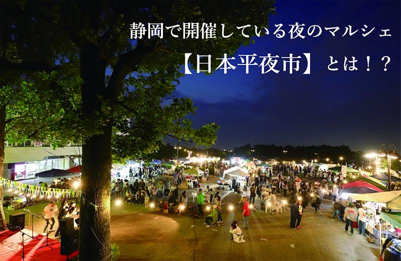 静岡で開催している夜のマルシェ【日本平夜市】とは!?
