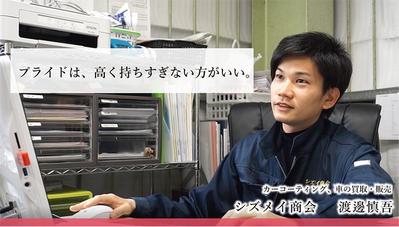 静岡の仕事人【車の買取・販売、カーコーティング:シズメイ商会】インタビュー