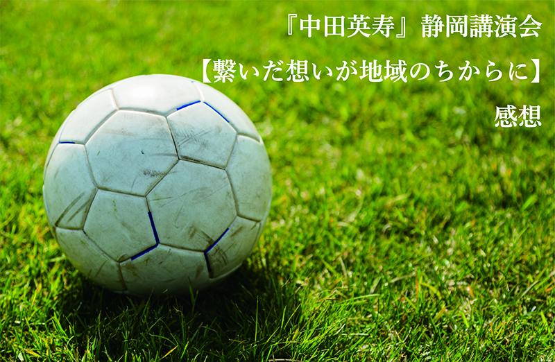 『中田英寿』静岡講演会【繋いだ想いが地域のちからに】感想