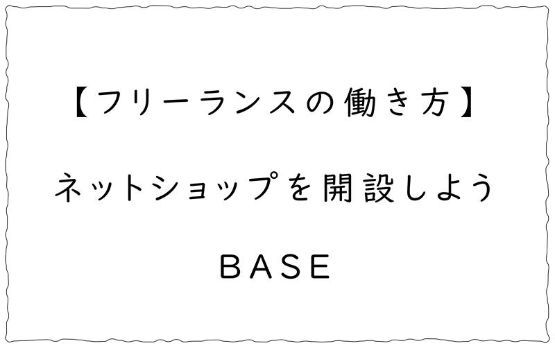 フリーランスの働き方|ネットショップを開設しよう!【BASE】の始め方