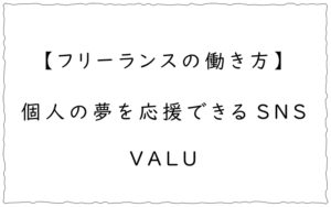 フリーランスの働き方|個人の夢を応援できる【VALU(バリュー)】について
