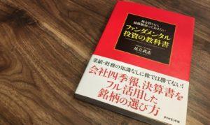 足立武志「ファンダメンタル投資の教科書」【レビュー】