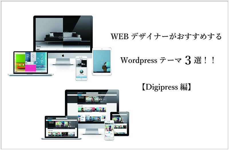 WEBデザイナーがおすすめするWordPressテーマ【Digipress】3選!