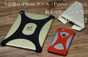 今話題のiPhoneケース『Palmo(パルモ)』を数ヵ月使用した感想!【レビュー】