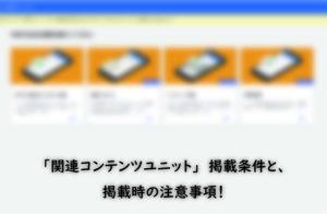 『関連コンテンツユニット』掲載条件と、掲載時の注意点!