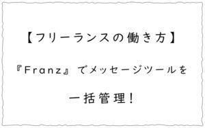 フリーランスの働き方【Franz】でメッセージツールを一括管理!