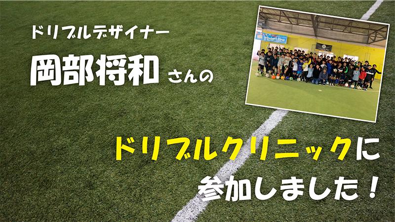 ドリブルデザイナー岡部将和さんのドリブルクリニックに参加!