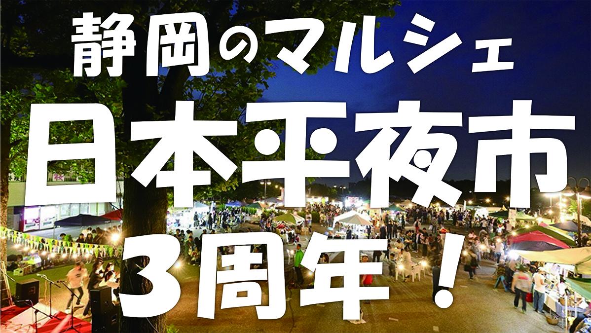 静岡の夜型マルシェ『日本平夜市』が3周年!